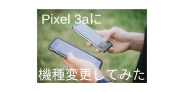 ファーウェイP10liteからPixel3aへのデータ移行の方法と楽天モバイルでPixel3aの動作確認と楽天でんわの設定方法